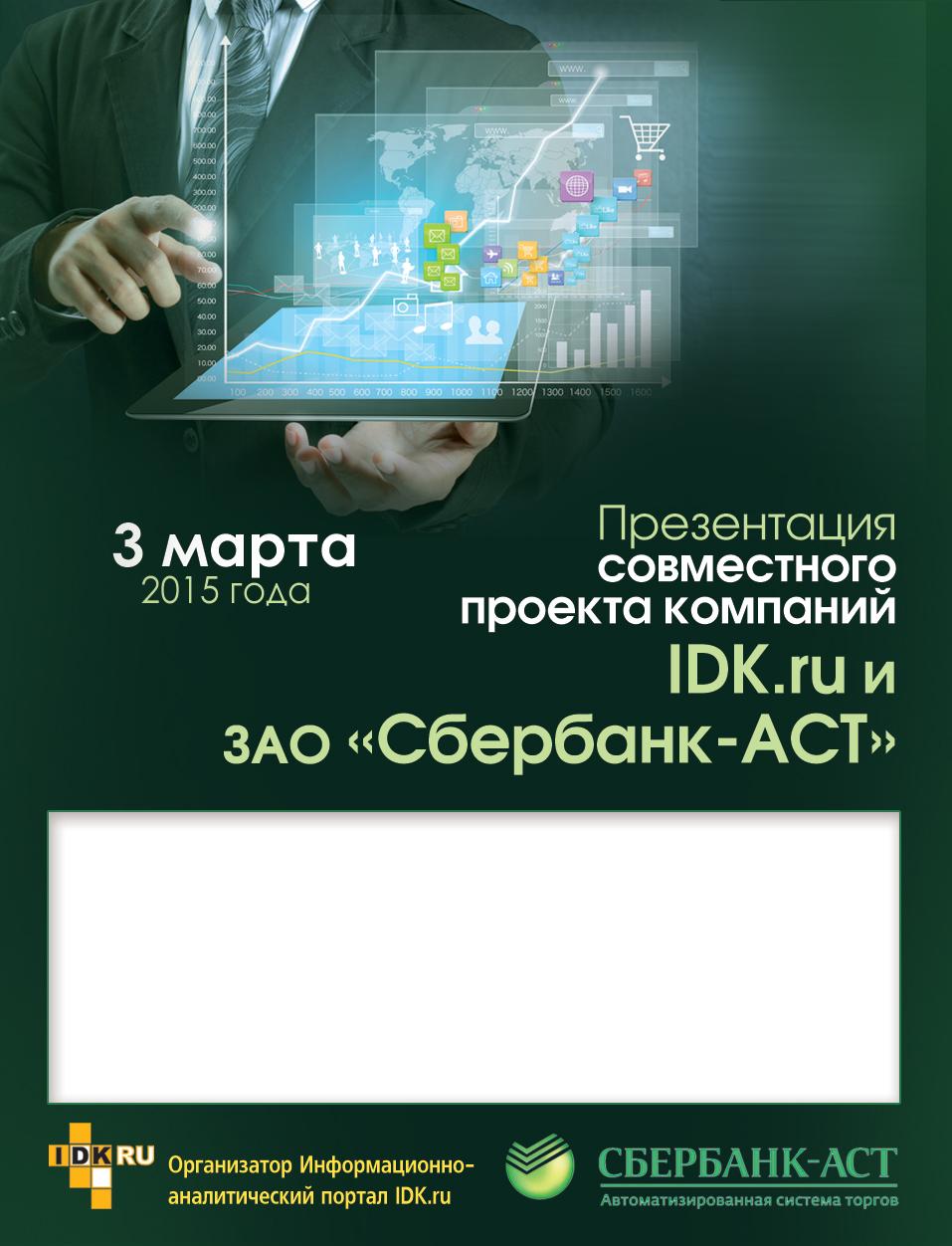 бейдж-для-правок_new