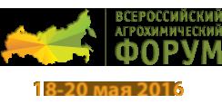Всероссийский Агрохимический Форум